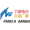 Ningbo Traffic Radio 93.9